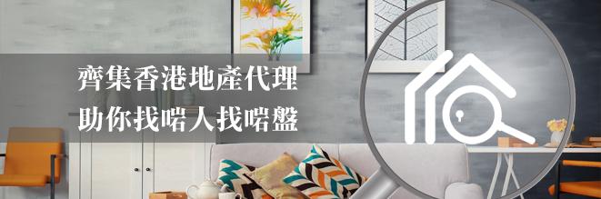 「香港地產代理 Estate Agent 大全」 列表 @ 青年創業軍