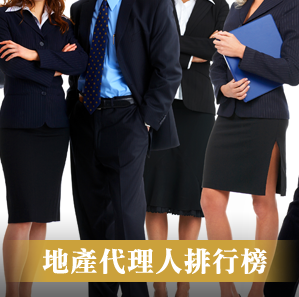 地產代理人 Estate Property Agent 排行榜 @ 香港地產代理平台 Hong Kong Estate Property Agent Platform