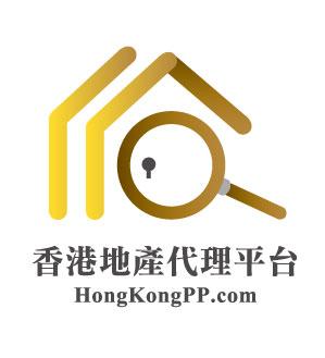 「香港地產代理平台 Hong Kong Estate Agent Company」 一站式香港地產代理: 住宅、商舖、村屋、車位、工業大廈等、課程等地產代理等O2O地產代理資訊平台。