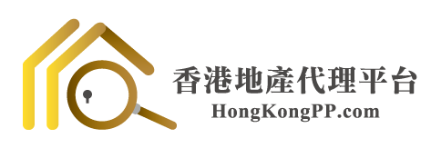香港地產代理平台 Hong Kong Estate Agent Company