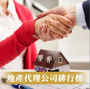 地產代理公司 Estate Property Agent 排行榜 @ 香港地產代理平台 Hong Kong Estate Property Agent Platform