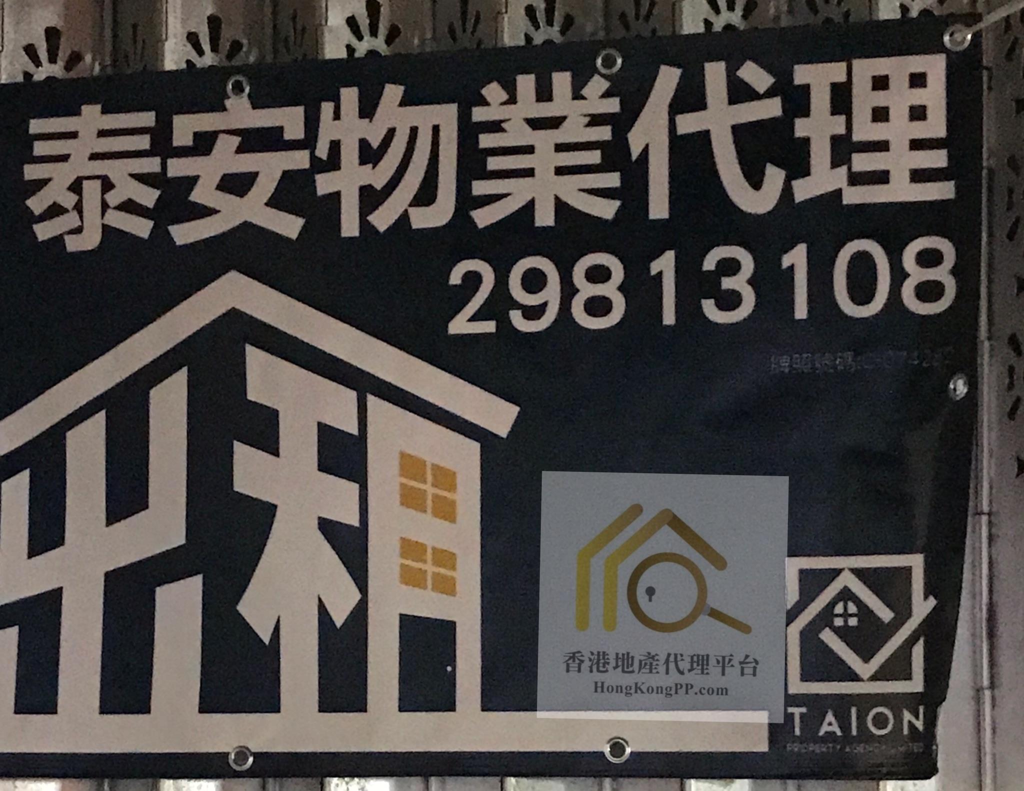 香港地產代理 Estate Agent : 泰安物業代理 @青年創業軍