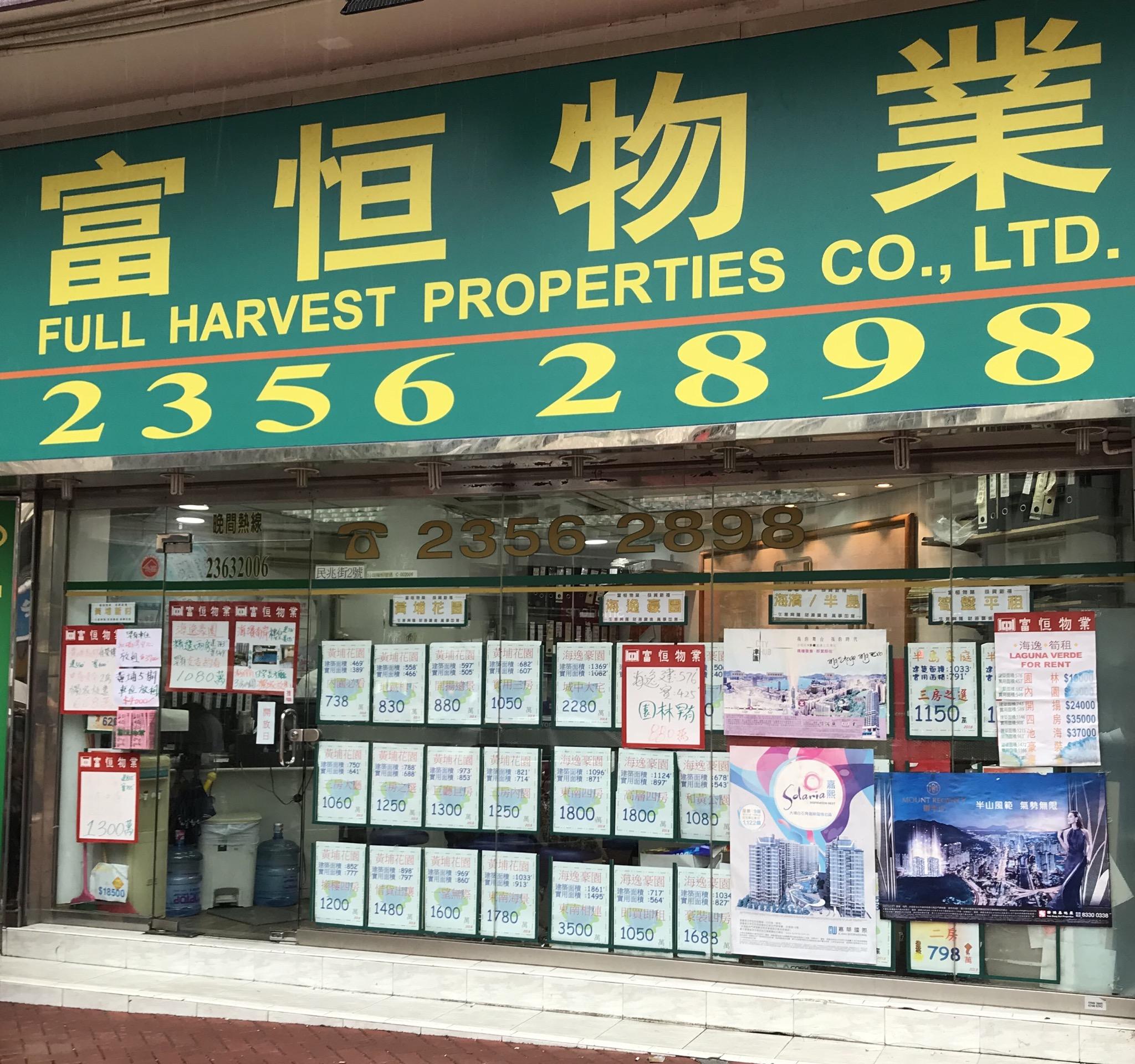香港地產代理 Estate Agent : 富恒物業 @青年創業軍