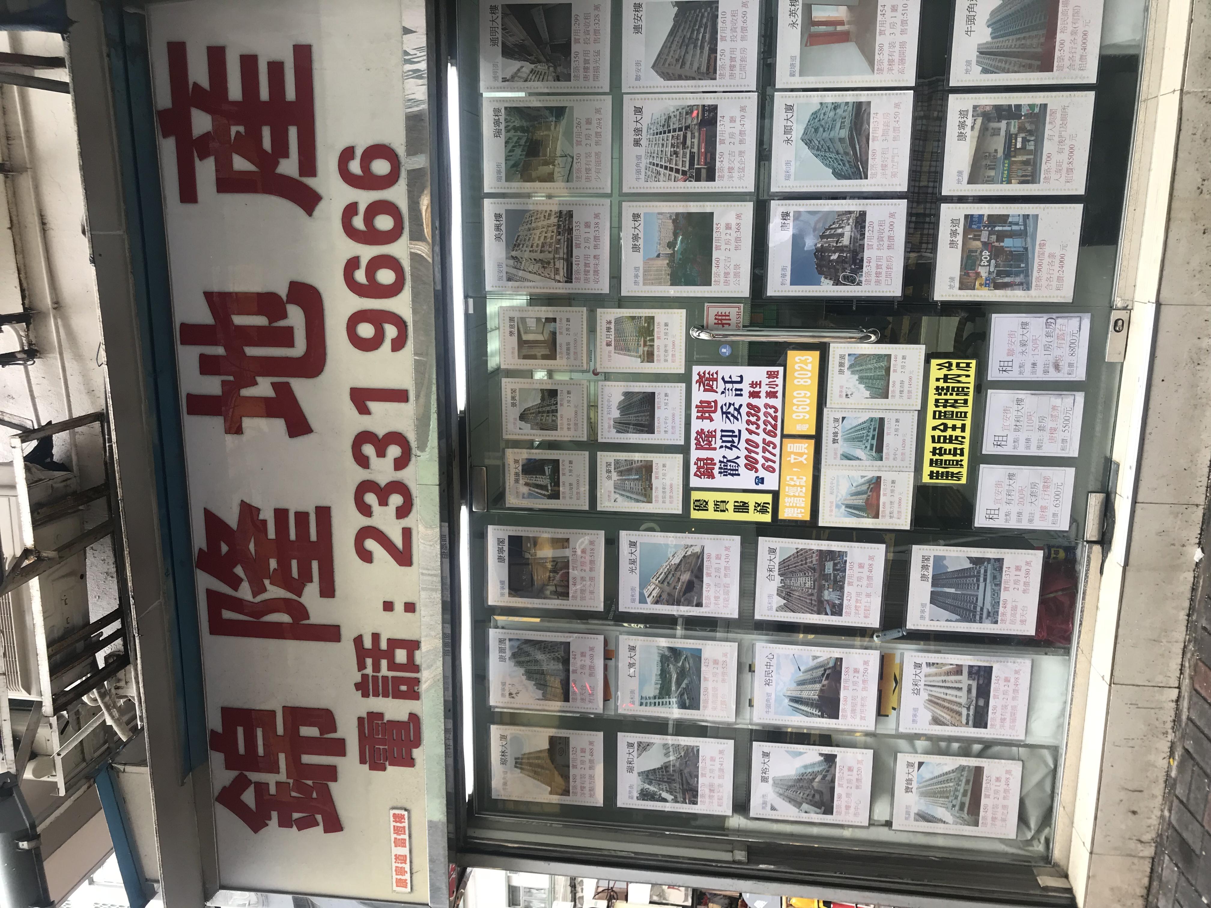 香港地產代理 Estate Agent : 錦隆地產 @青年創業軍