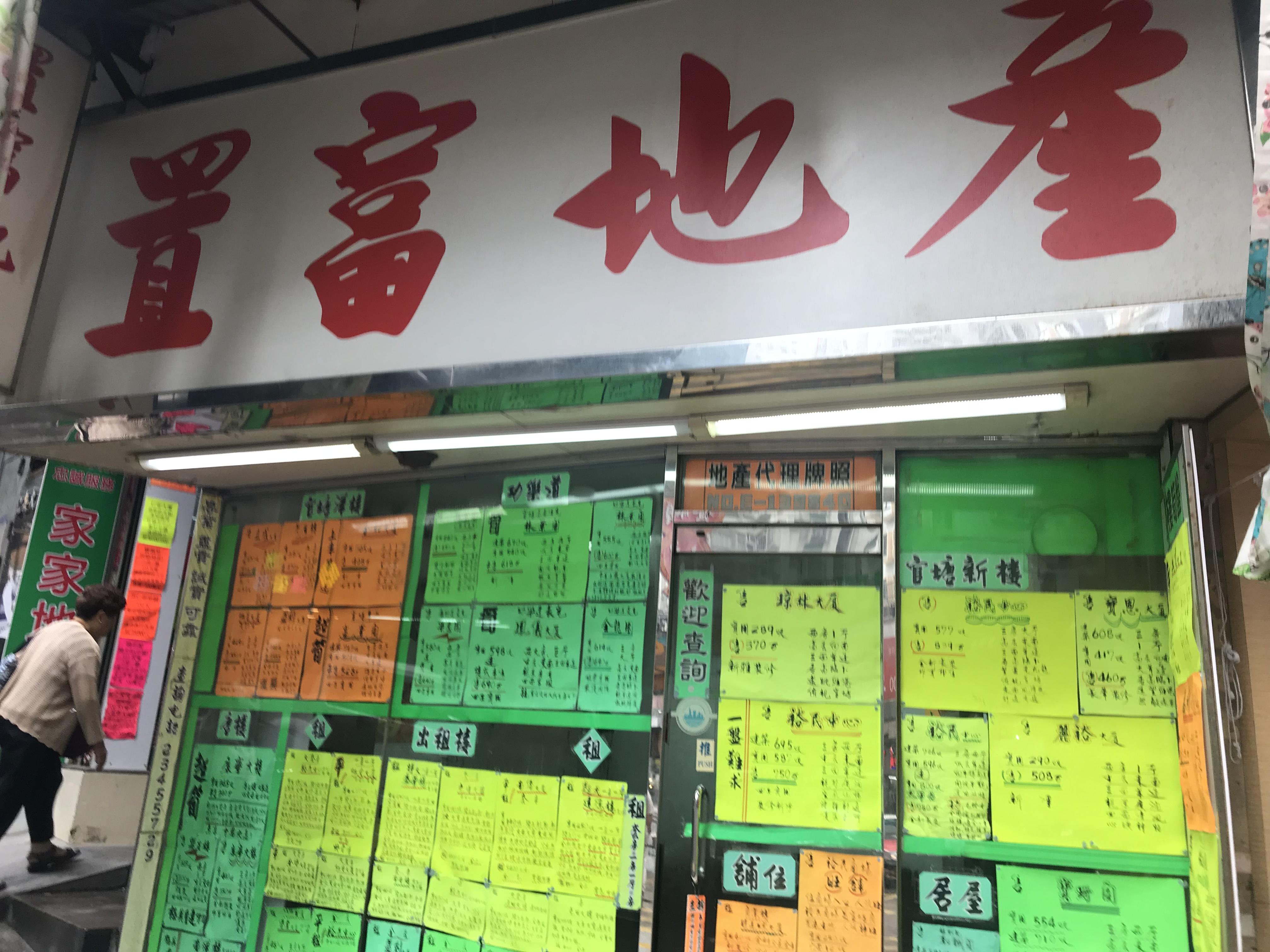 香港地產代理 Estate Agent : 置富地產 @青年創業軍