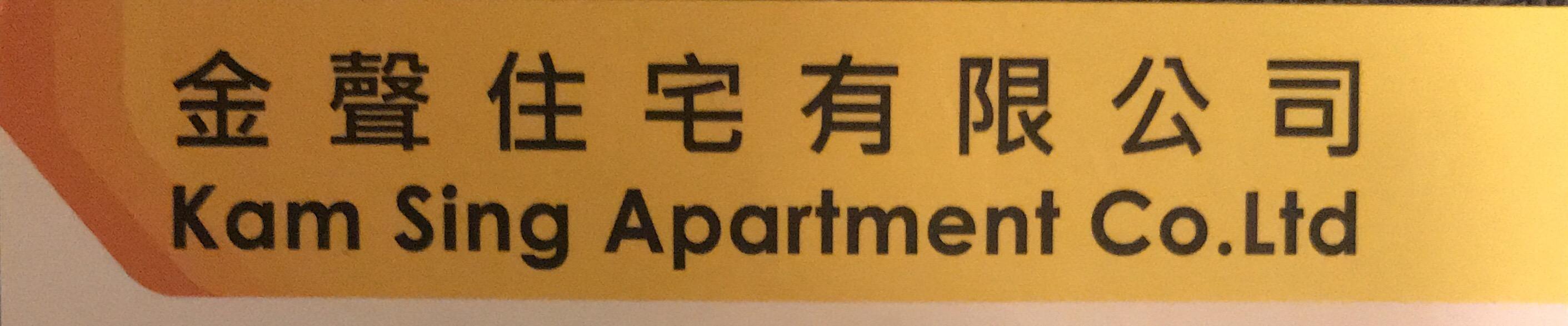 香港地產代理 Estate Agent : 金聲住宅 @青年創業軍